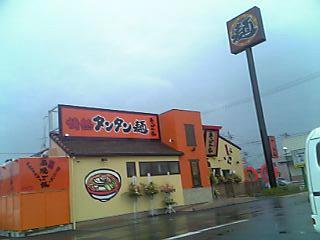 情熱タンタン麺 掛川店
